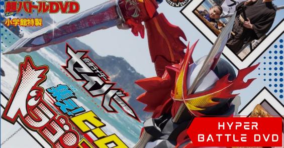 kamen rider saber gather hero the explosive dragon tvkun thumb
