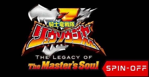 kishiryu sentai ryusoulger the legacy of the masters soul thumb